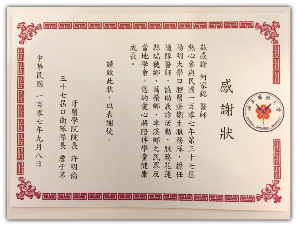 參與第三十七屆陽明大學口腔醫療衛生服務隊 博誠牙醫 何家銘醫師