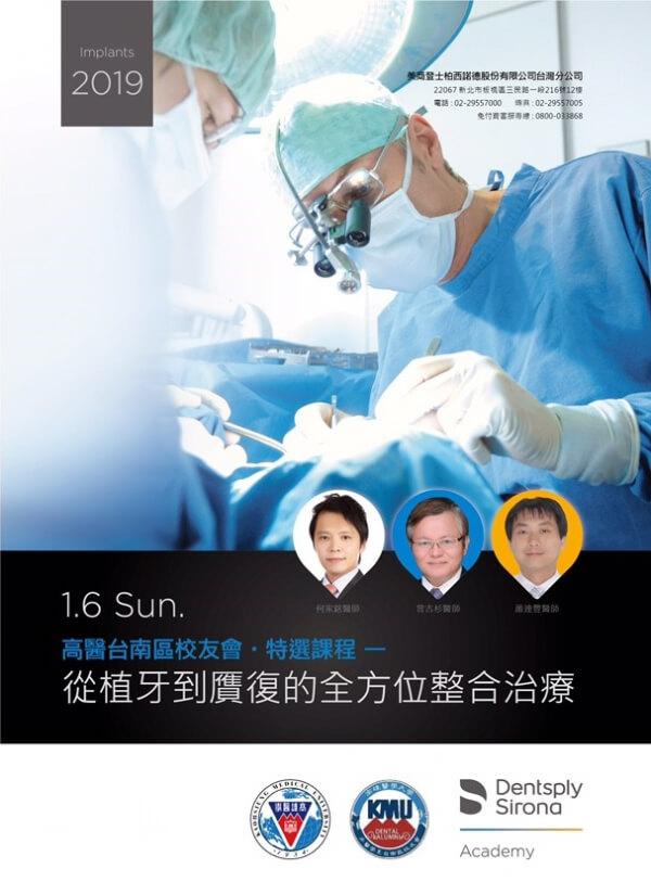 20190106高醫校友會學術演講_成大 何家銘醫師