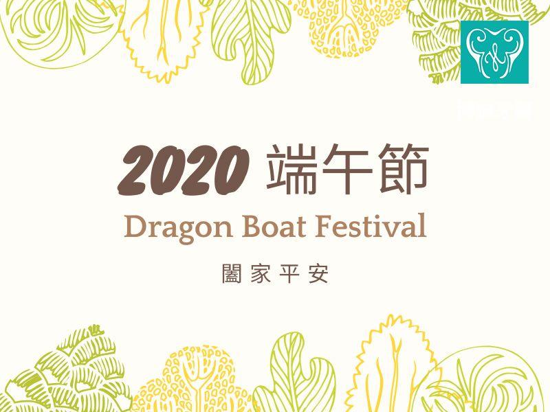 2020端午節-博誠